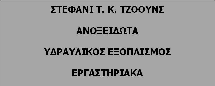 ΤΖΟΟΥΝΣ  Τ.Κ.ΣΤΕΦΑΝΙ